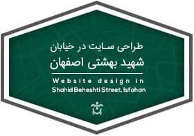 طراحی سایت در خیابان شهید بهشتی اصفهان