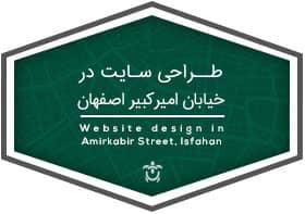 طراحی سایت در خیابان امیر کبیر اصفهان