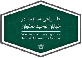 طراحی سایت در خیابان توحید اصفهان