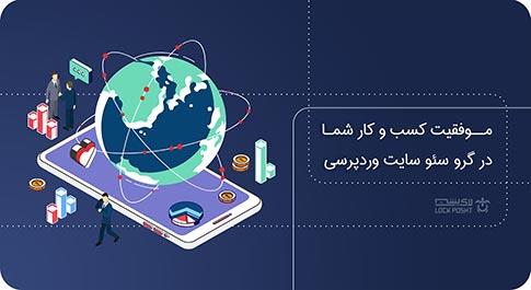 سئو سایت وردپرسی در اصفهان