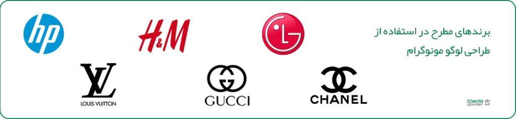معرفی برند های مطرح در استفاده از طراحی لوگو مونوگرام