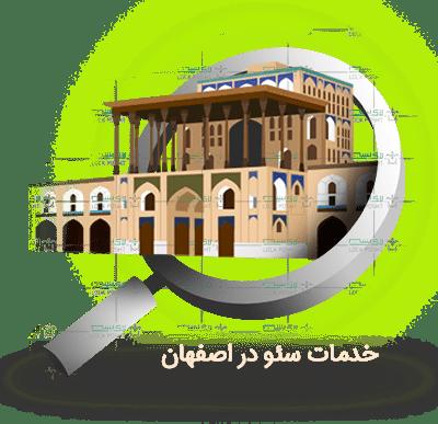 خدمات سئو و بهینه سازی سایت در اصفهان توسط گروه لاک پشت