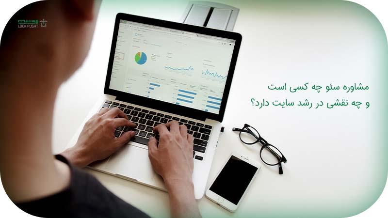 مشاوره سئو چه کسی است و چه نقشی در رشد سایت است؟