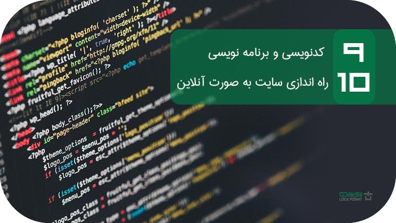 کدنویسی، برنامه نویسی و راه اندازی سایت