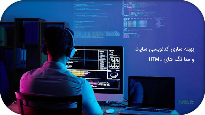 بهینه سازی کدنویسی سایت و متا تگ های HTML در سئو تکنیکال