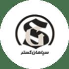 سپاهان لاستیک   پروژه طراحی سایت و سئو